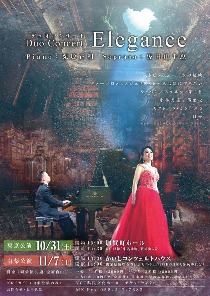 デュオコンサート「エレガンス」 Dio Concert 〝Elegance″