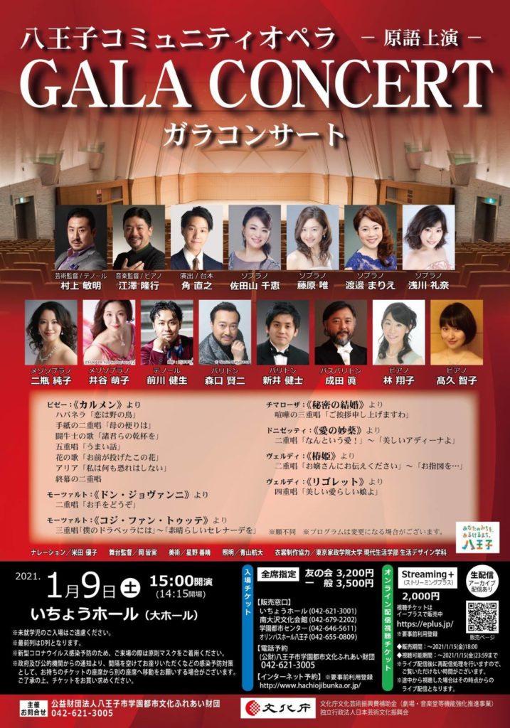 八王子コミュニティオペラのガラコンサート