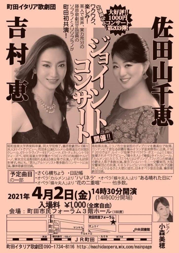 4月2日(金)町田市民フォーラム3階ホールジョイントコンサートに出演