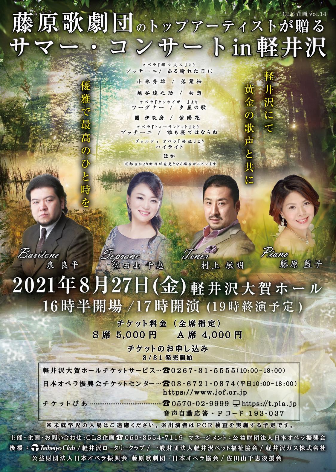 8月27日(金)17時開演で、軽井沢大賀ホールにてサマーコンサートを開催